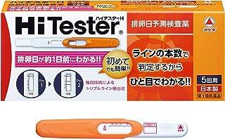 【第1類医薬品】ハイテスターH 5本