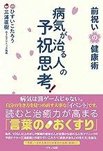 表紙: 病気が治る人の予祝思考! 前祝いの健康術 | 三浦直樹