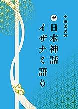 小山茉美の 新 日本神話 イザナミ語り (キャラメル・ママ)