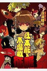 性本能と水爆戦 征服 (ワニマガジンコミックススペシャル) Kindle版