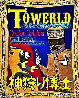 Towerld Level 0020: 七は天敵の番号 (The BBB: Breakthrough Bandwagon Books)