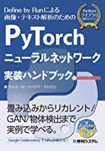 表紙: PyTorchニューラルネットワーク 実装ハンドブック | 宮本圭一郎