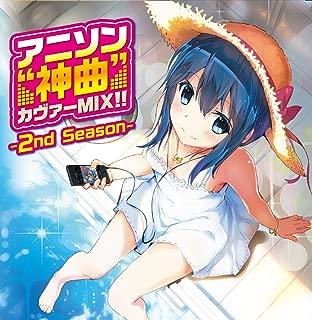 アニソン神曲カヴァーMIX!!-2nd Season-