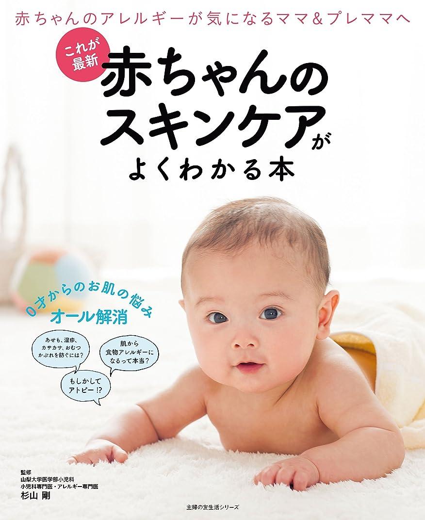 試みマウント魔女これが最新 赤ちゃんのスキンケアがよくわかる本