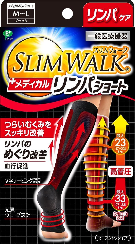 印象的な相続人休眠スリムウォーク メディカルリンパソックス ショートタイプ ブラック M~Lサイズ(SLIM WALK,medical lymph short,ML) 着圧 ソックス