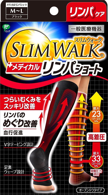 気難しいに応じて自然スリムウォーク メディカルリンパソックス ショートタイプ ブラック M~Lサイズ(SLIM WALK,medical lymph short,ML) 着圧 ソックス