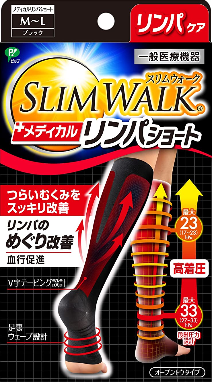 結婚式先史時代の項目スリムウォーク メディカルリンパソックス ショートタイプ ブラック M~Lサイズ(SLIM WALK,medical lymph short,ML) 着圧 ソックス