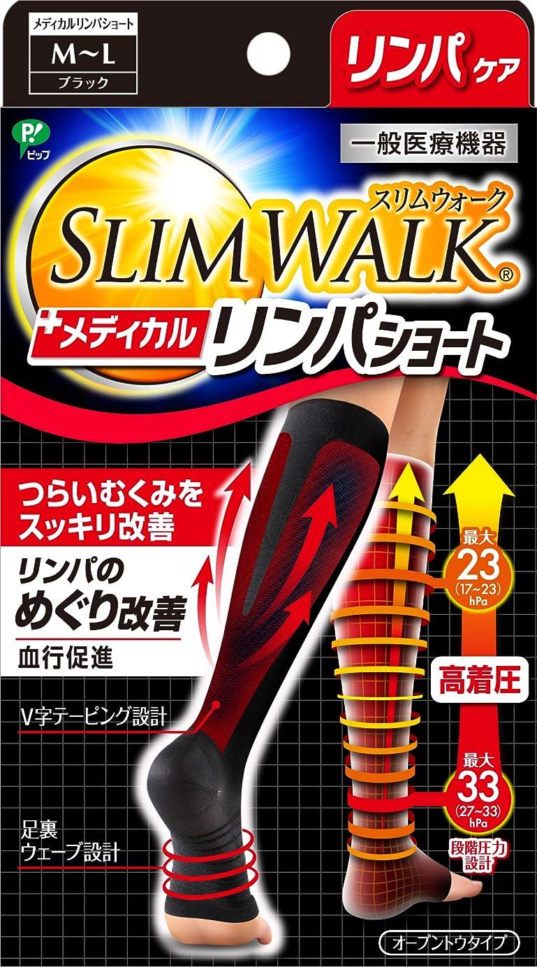投資利得転用スリムウォーク メディカルリンパソックス ショートタイプ ブラック M~Lサイズ(SLIM WALK,medical lymph short,ML) 着圧 ソックス