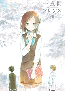 一週間フレンズ。 vol.5 DVD【初回生産限定版】