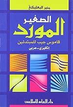 Al-Mawrid As-Sagheer Dictionary English-Arabic (Tiny pocket size)