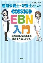 表紙: 管理栄養士・栄養士のための やさしく学べる!EBN入門 ~健康情報・栄養疫学の理解と実践にむけて~ (栄養士テキストシリーズ) | 佐々木由樹