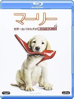 マーリー 世界一おバカな犬が教えてくれたこと [Blu-ray]