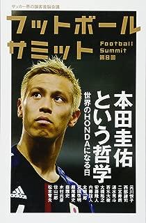 フットボールサミット第8回 本田圭佑という哲学  世界のHONDAになる日...