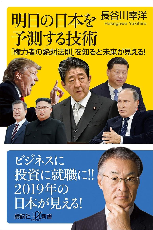 爪ポイント仕方明日の日本を予測する技術 「権力者の絶対法則」を知ると未来が見える! (講談社+α新書)