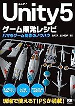 表紙: Unity5ゲーム開発レシピ ハマるゲーム制作のノウハウ | BATA