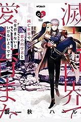 滅亡世界で悪の科学者と愛を育まないといけないようです 01 (MFコミックス ジーンシリーズ) Kindle版
