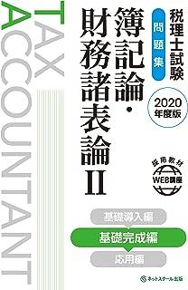 税理士試験問題集 簿記論・財務諸表論II 基礎完成編【2020年度版】