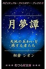 月夢譚: 天地のあわいを旅する者たち (むつら星文庫) Kindle版