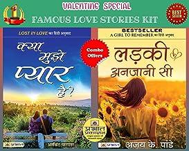 VALENTINE SPECIAL FAMOUS LOVE STORIES KIT (Set Of 2 Books) (Kya Mujhe Pyar Hai? + Ladki Anjani Si)