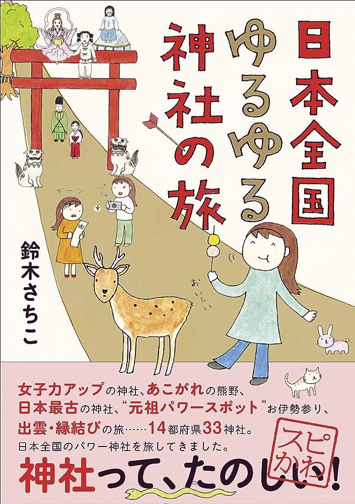 アミューズ反対したトロリーバス日本全国ゆるゆる神社の旅