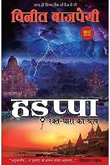 Harappa - Hindi (Hindi Edition) Kindle Edition