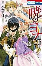 暁のヨナ 23 (花とゆめコミックス)