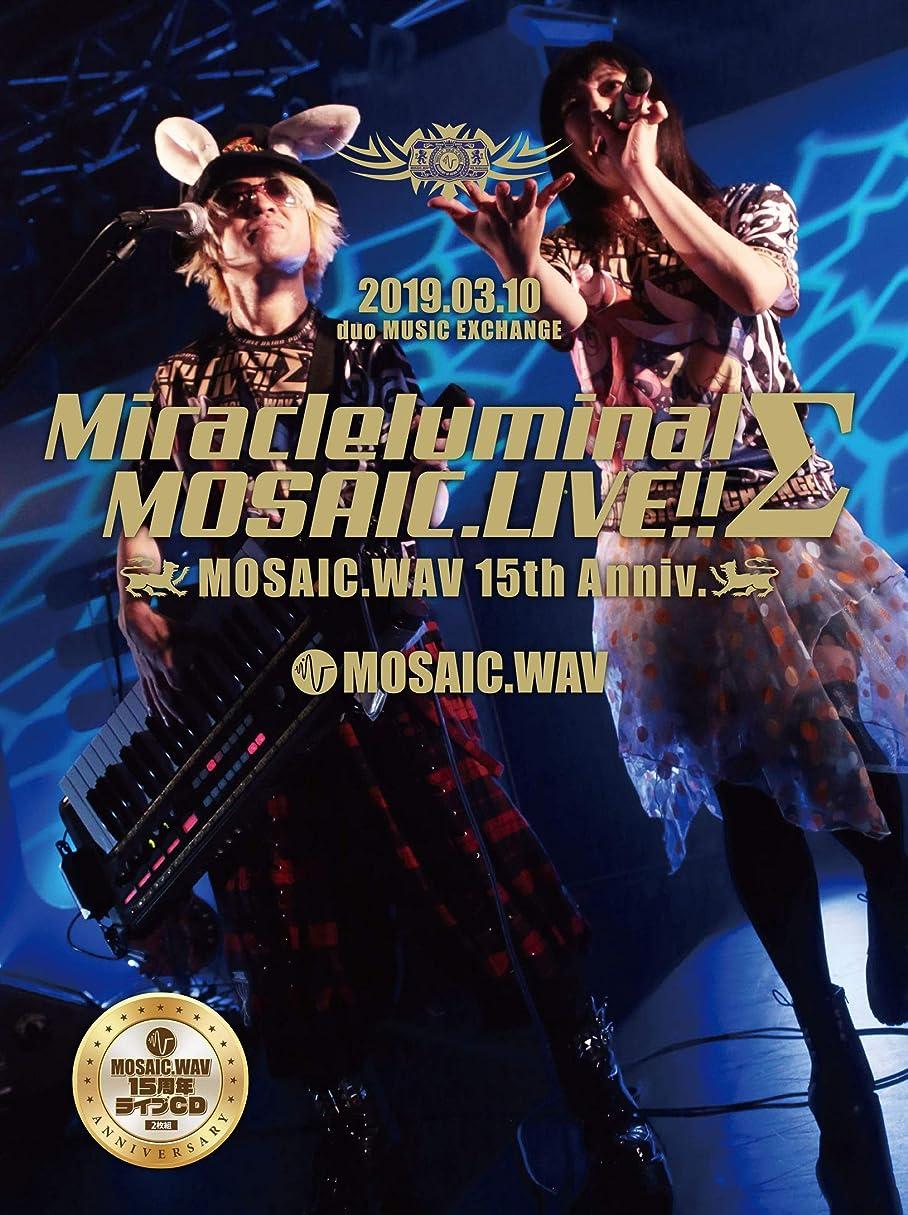 最終的にホームダイジェストMiracleluminalΣMOSAIC.LIVE!!?MOSAIC.WAV 15th Anniv.?