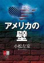 表紙: アメリカの壁 小松左京e-booksセレクション【文春e-Books】 | 小松左京