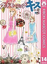 表紙: グッドモーニング・キス 14 (りぼんマスコットコミックスDIGITAL) | 高須賀由枝