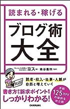 表紙: 読まれる・稼げる ブログ術大全 | 染谷昌利