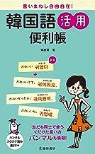 表紙: 言いまわし自由自在! 韓国語活用便利帳 (池田書店)   鄭 惠賢