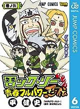 表紙: ロック・リーの青春フルパワー忍伝 6 (ジャンプコミックスDIGITAL)   平健史