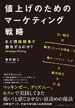 表紙: 値上げのためのマーケティング戦略 | 菅野 誠二