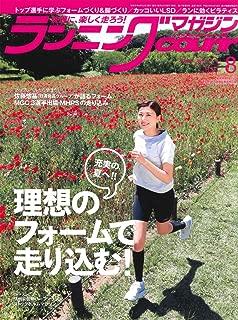 ランニングマガジンクリール 2019年 08 月号 特集:理想のフォームで走り込む!...