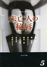 欲しくて…… 未亡人の秘唇5 (河出i文庫)