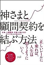 表紙: 神さまと顧問契約を結ぶ方法 | yuji