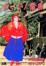 表紙: お~い!竜馬(20) (ヤングサンデーコミックス) | 武田鉄矢