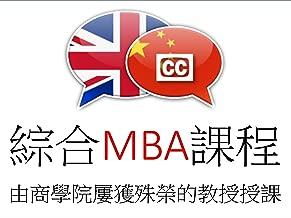 綜合MBA課程,由屢獲殊榮的商學院教授、創業投資家和作者授課。(Translated subtitle version of An Entire MBA in 1 Course)