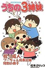 表紙: うちの3姉妹【祝!成人 フーちゃん成長記録特別小冊子】 | 松本ぷりっつ