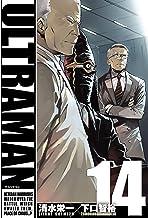 表紙: ULTRAMAN(14) (ヒーローズコミックス)   下口智裕