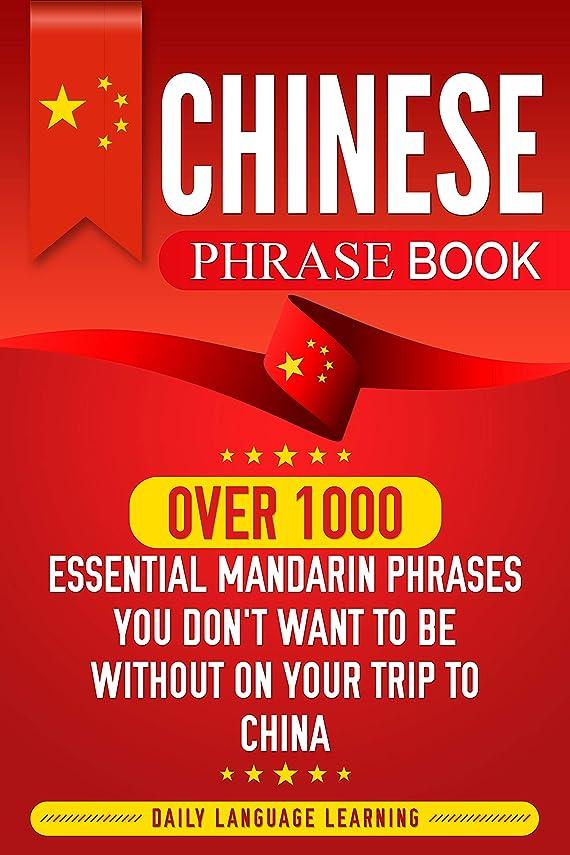自由シリンダー規則性Chinese Phrase Book: Over 1000 Essential Mandarin Phrases You Don't Want to Be Without on Your Trip to China (English Edition)