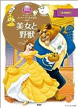 表紙: ディズニースーパーゴールド絵本 美女と野獣 (ディズニーゴールド絵本) | ディズニー