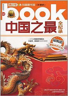 青少年科普图书馆:中国之最全纪录(彩图版)