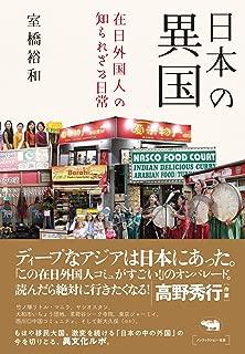 日本の異国: 在日外国人の知られざる日常