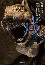 表紙: 「超」怖い話 戌(いぬ) 「超」怖い話干支シリーズ (竹書房文庫) | 加藤一