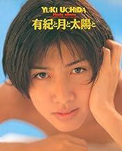 表紙: 内田有紀 写真集 『 有紀と月と太陽と 』   内田 有紀