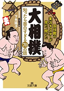 「大相撲」知ったら面白すぎる70の話 (王様文庫)