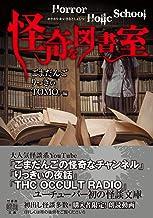 表紙: Horror Holic School 怪奇な図書室 (竹書房怪談文庫)   りっきぃ