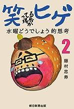 表紙: 笑ってる場合かヒゲ 水曜どうでしょう的思考(2)   藤村 忠寿
