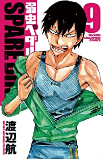 弱虫ペダル SPARE BIKE 9 (9) (少年チャンピオン・コミックス)
